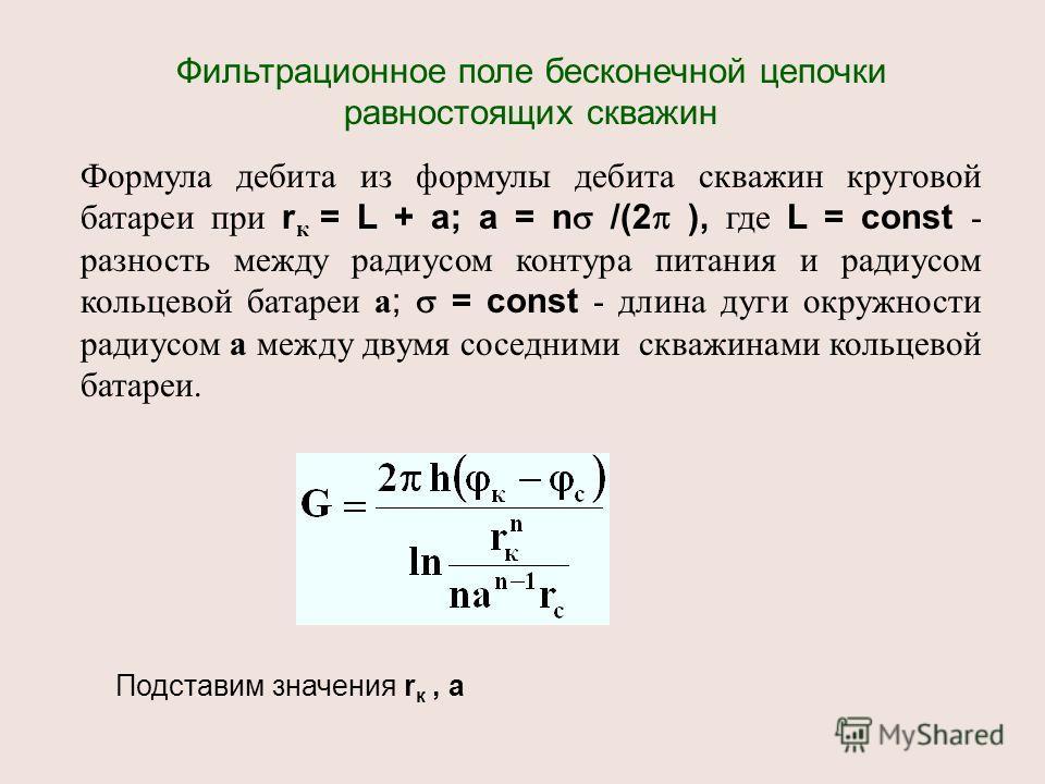 Фильтрационное поле бесконечной цепочки равностоящих скважин Формула дебита из формулы дебита скважин круговой батареи при r к = L + a; a = n /(2 ), где L = const - разность между радиусом контура питания и радиусом кольцевой батареи а ; = const - дл