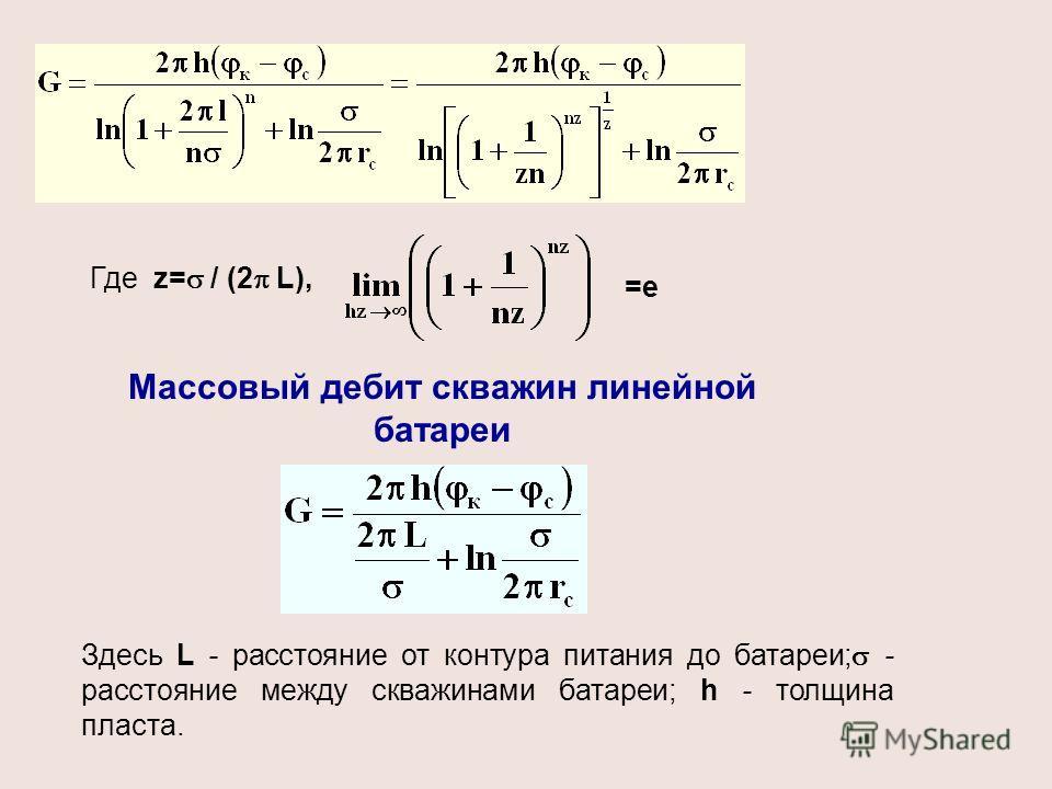Где z= / (2 L), =е Массовый дебит скважин линейной батареи Здесь L - расстояние от контура питания до батареи; - расстояние между скважинами батареи; h - толщина пласта.
