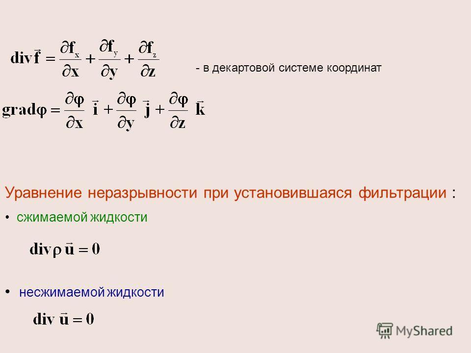 Уравнение неразрывности при установившаяся фильтрации : сжимаемой жидкости несжимаемой жидкости - в декартовой системе координат