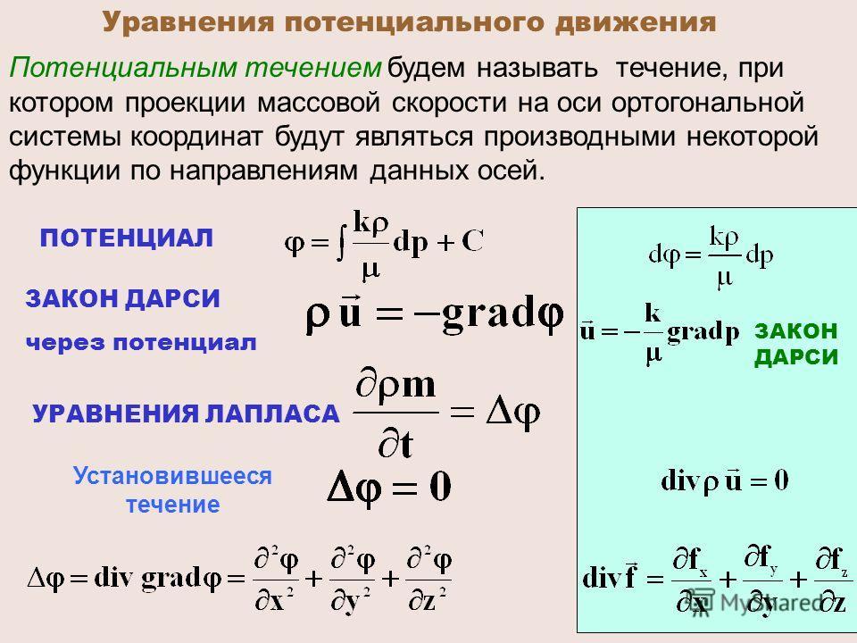 Потенциальным течением будем называть течение, при котором проекции массовой скорости на оси ортогональной системы координат будут являться производными некоторой функции по направлениям данных осей. Уравнения потенциального движения ПОТЕНЦИАЛ ЗАКОН