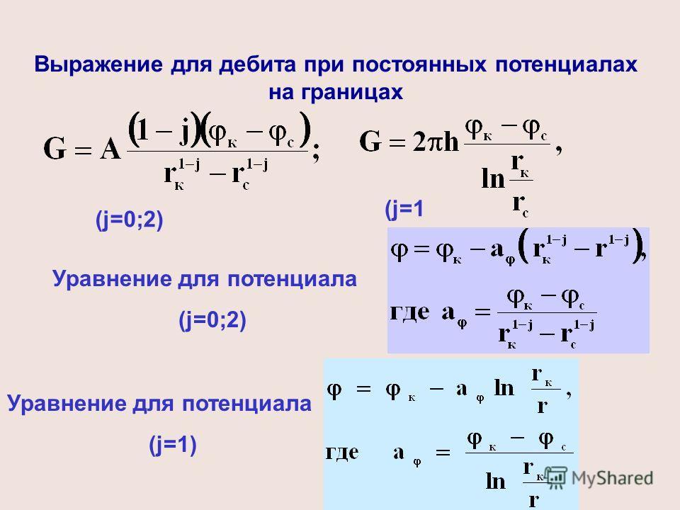 Выражение для дебита при постоянных потенциалах на границах (j=0;2) (j=1 Уравнение для потенциала (j=0;2) Уравнение для потенциала (j=1)