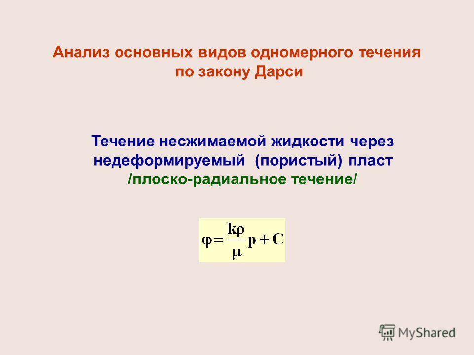 Анализ основных видов одномерного течения по закону Дарси Течение несжимаемой жидкости через недеформируемый (пористый) пласт /плоско-радиальное течение/