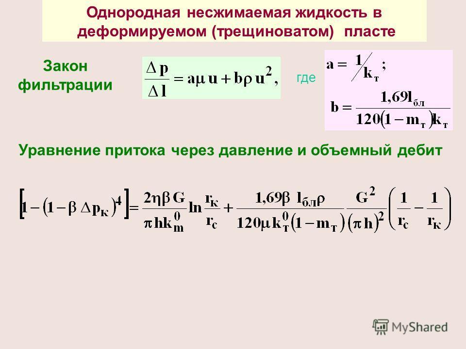 Однородная несжимаемая жидкость в деформируемом (трещиноватом) пласте Закон фильтрации где Уравнение притока через давление и объемный дебит