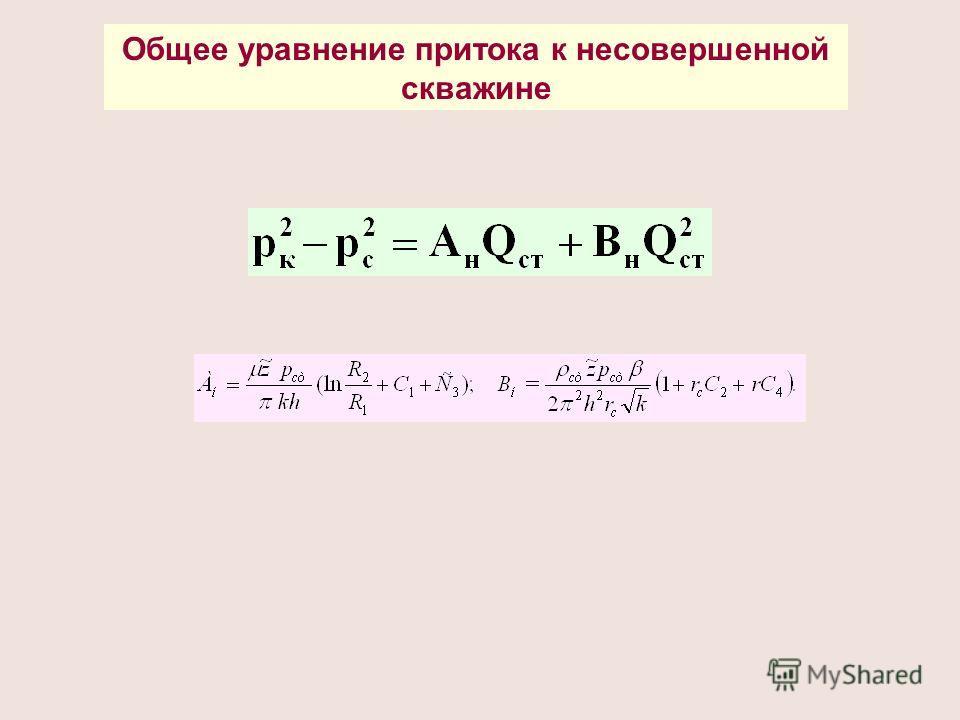 Общее уравнение притока к несовершенной скважине