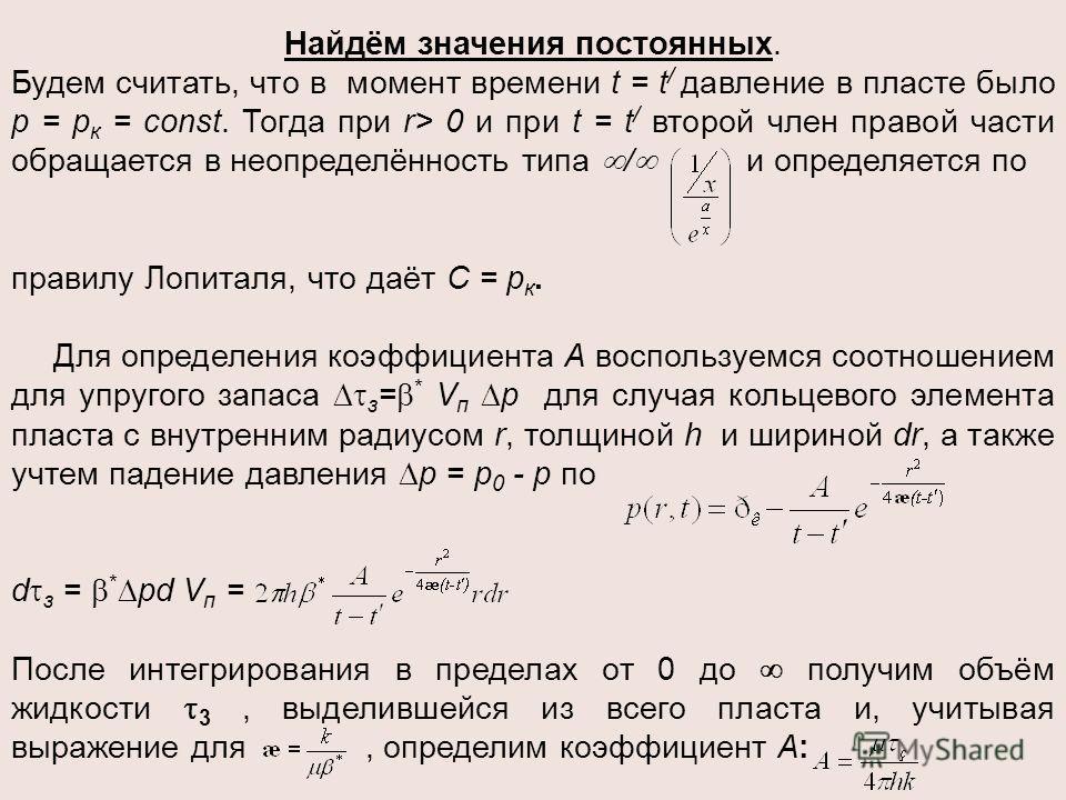 Найдём значения постоянных. Будем считать, что в момент времени t = t / давление в пласте было р = р к = const. Тогда при r> 0 и при t = t / второй член правой части обращается в неопределённость типа / и определяется по правилу Лопиталя, что даёт С
