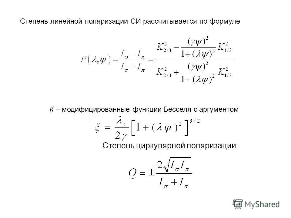 Степень линейной поляризации СИ рассчитывается по формуле К – модифицированные функции Бесселя с аргументом Cтепень циркулярной поляризации