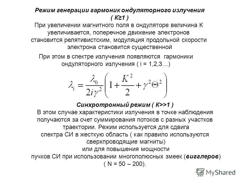 Режим генерации гармоник ондуляторного излучения ( К1 ) При увеличении магнитного поля в ондуляторе величина К увеличивается, поперечное движение электронов становится релятивистским, модуляция продольной скорости электрона становится существенной Пр