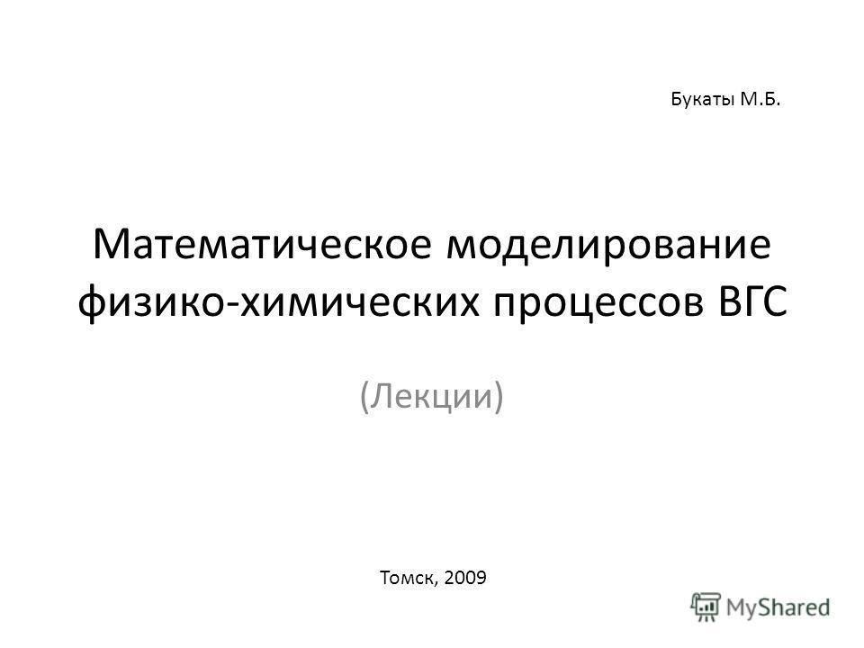 Математическое моделирование физико-химических процессов ВГС (Лекции) Букаты М.Б. Томск, 2009