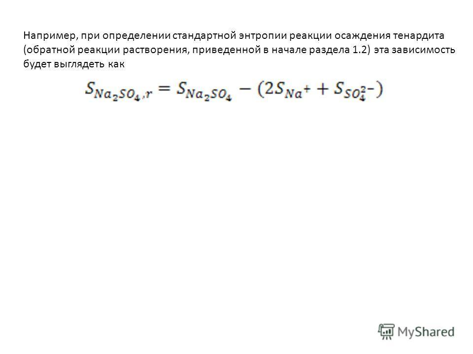 Например, при определении стандартной энтропии реакции осаждения тенардита (обратной реакции растворения, приведенной в начале раздела 1.2) эта зависимость будет выглядеть как