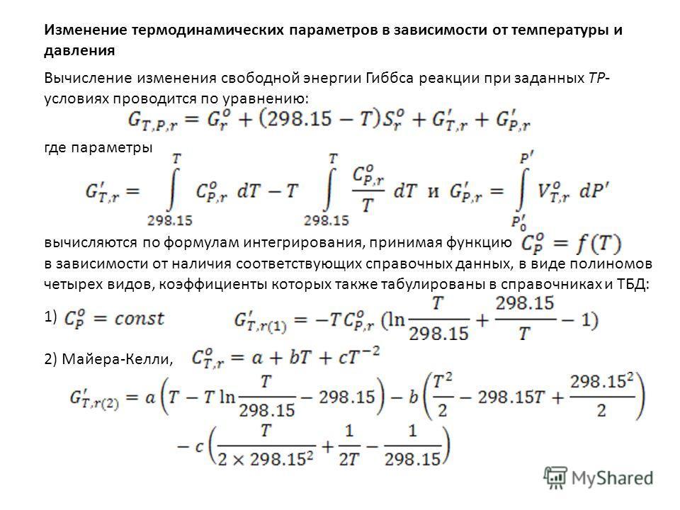 Изменение термодинамических параметров в зависимости от температуры и давления Вычисление изменения свободной энергии Гиббса реакции при заданных ТР- условиях проводится по уравнению: где параметры вычисляются по формулам интегрирования, принимая фун