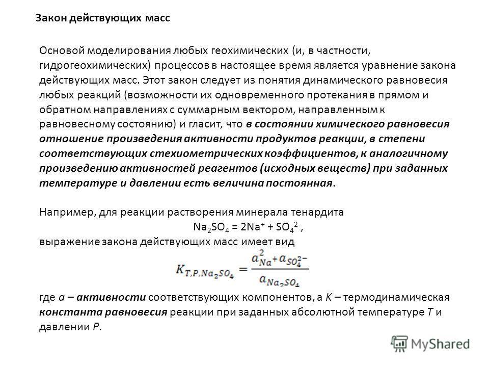 Закон действующих масс Основой моделирования любых геохимических (и, в частности, гидрогеохимических) процессов в настоящее время является уравнение закона действующих масс. Этот закон следует из понятия динамического равновесия любых реакций (возмож