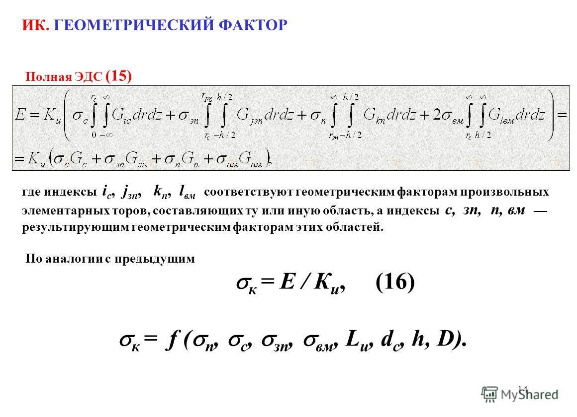 ИК. ГЕОМЕТРИЧЕСКИЙ ФАКТОР Полная ЭДС (15) где индексы i с, j зп, k п, l вм соответствуют геометрическим факторам произвольных элементарных торов, составляющих ту или иную область, а индексы с, зп, п, вм результирующим геометрическим факторам этих обл