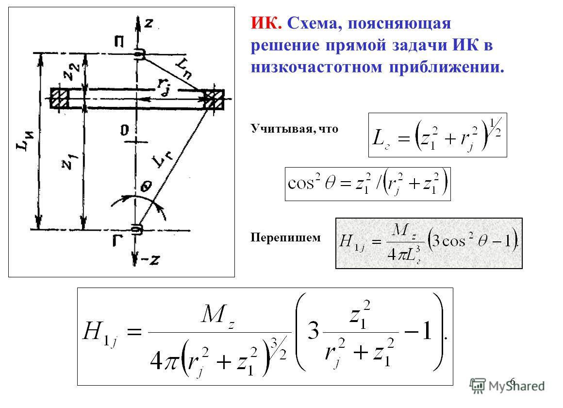 ИК. Схема, поясняющая решение прямой задачи ИК в низкочастотном приближении. Учитывая, что Перепишем 6