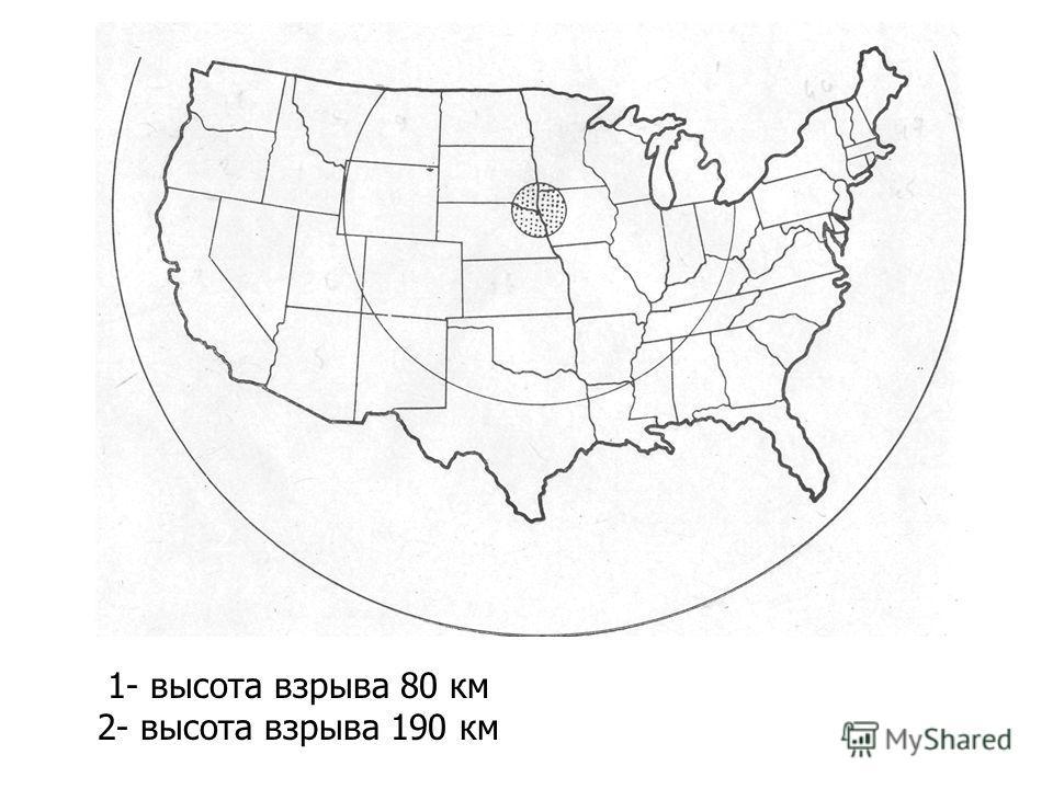 1- высота взрыва 80 км 2- высота взрыва 190 км 2 1