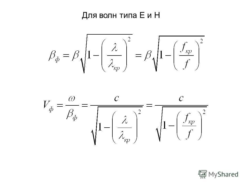 Для волн типа Е и Н