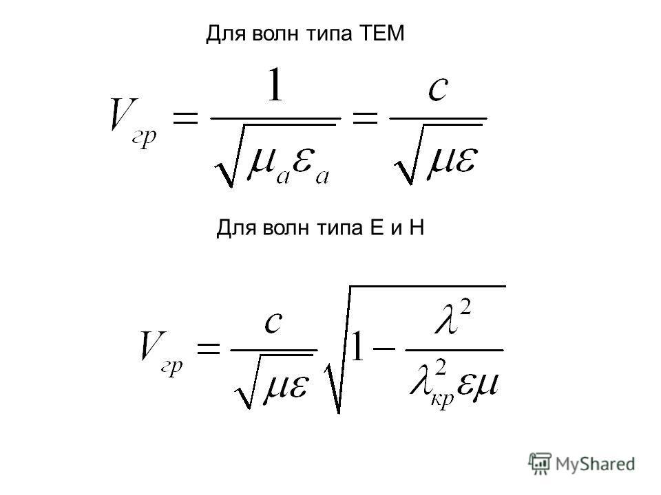 Для волн типа ТЕМ Для волн типа Е и Н