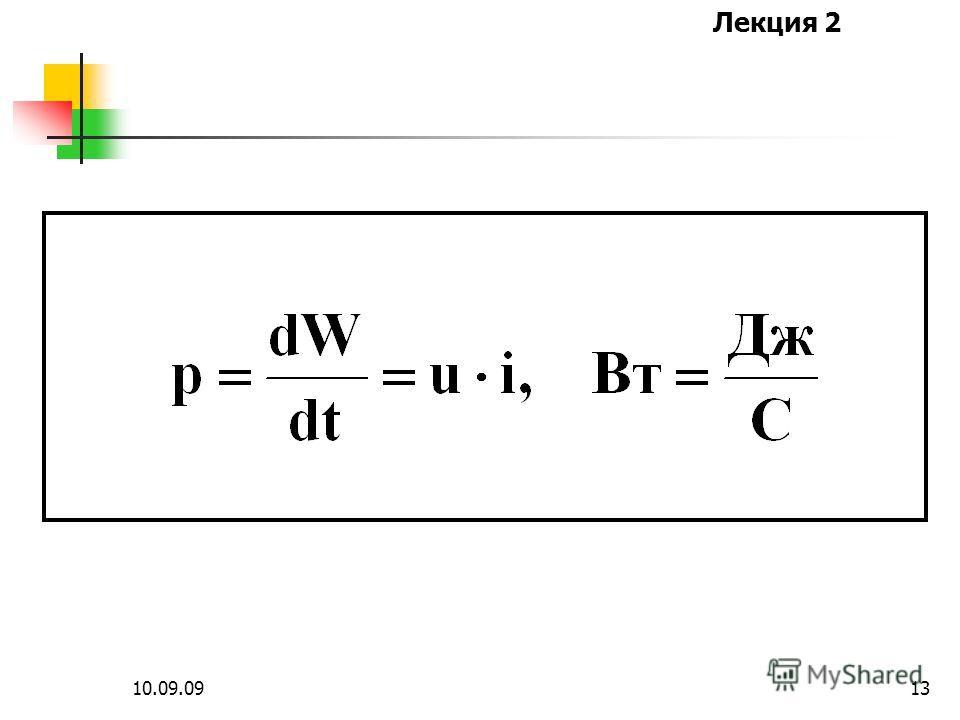 Лекция 2 10.09.0912 Мощность характеризует преобразование энергии на участке цепи и равна скорости изменения этой энергии