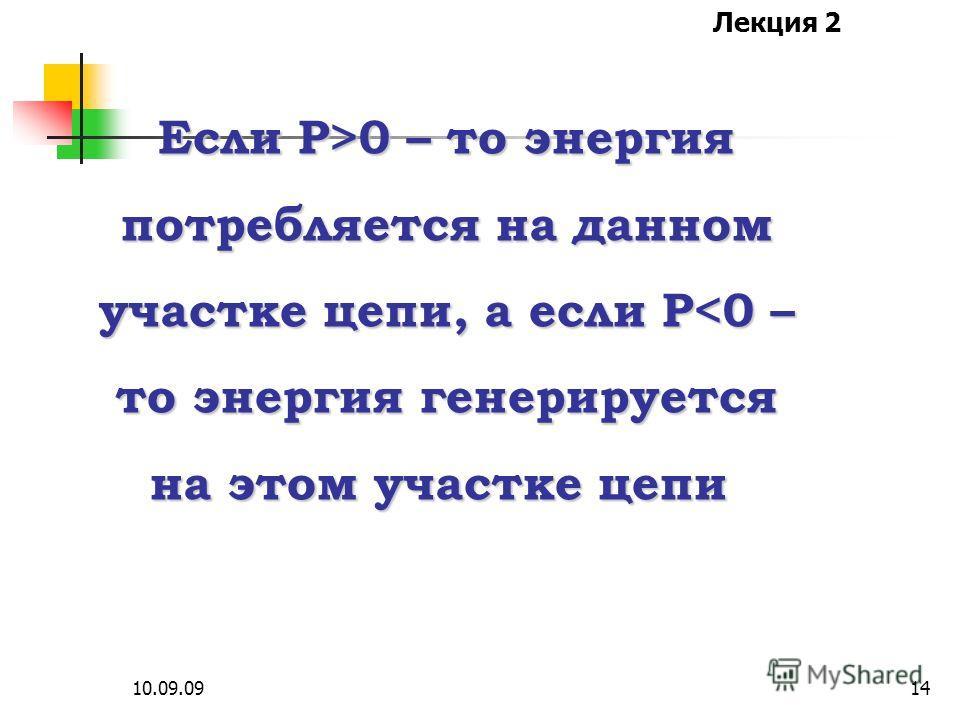 Лекция 2 10.09.0913