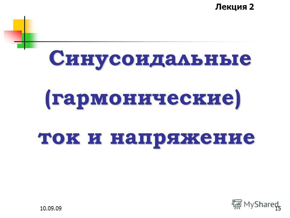 Лекция 2 10.09.0914 Если P>0 – то энергия потребляется на данном участке цепи, а если P