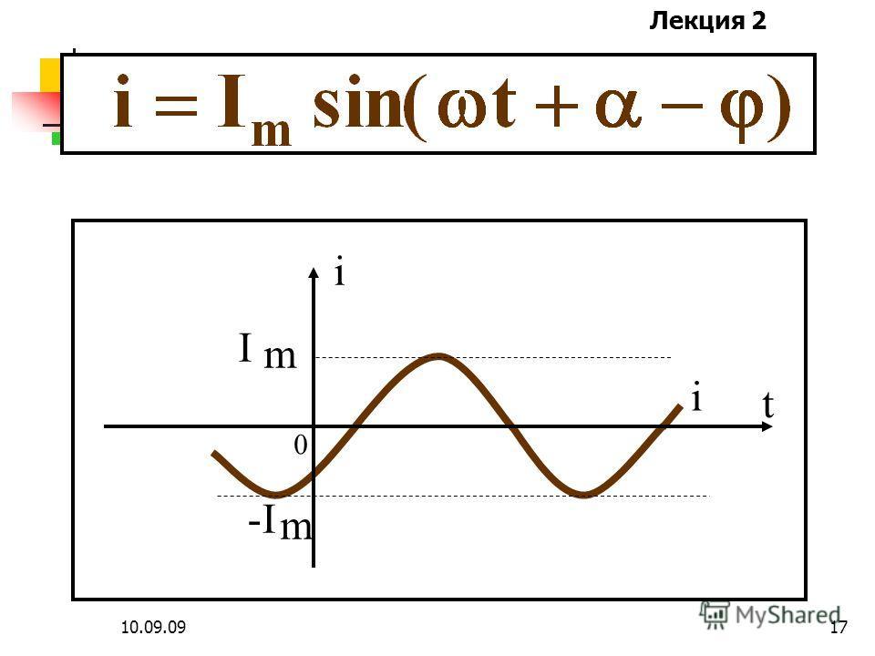 Лекция 2 10.09.0916 Синусоидальные токи и напряжения генерируются электромашинными генераторами и наиболее распространены в электроэнергетике, причем в России: Гц - частота Рад/С – угловая частота