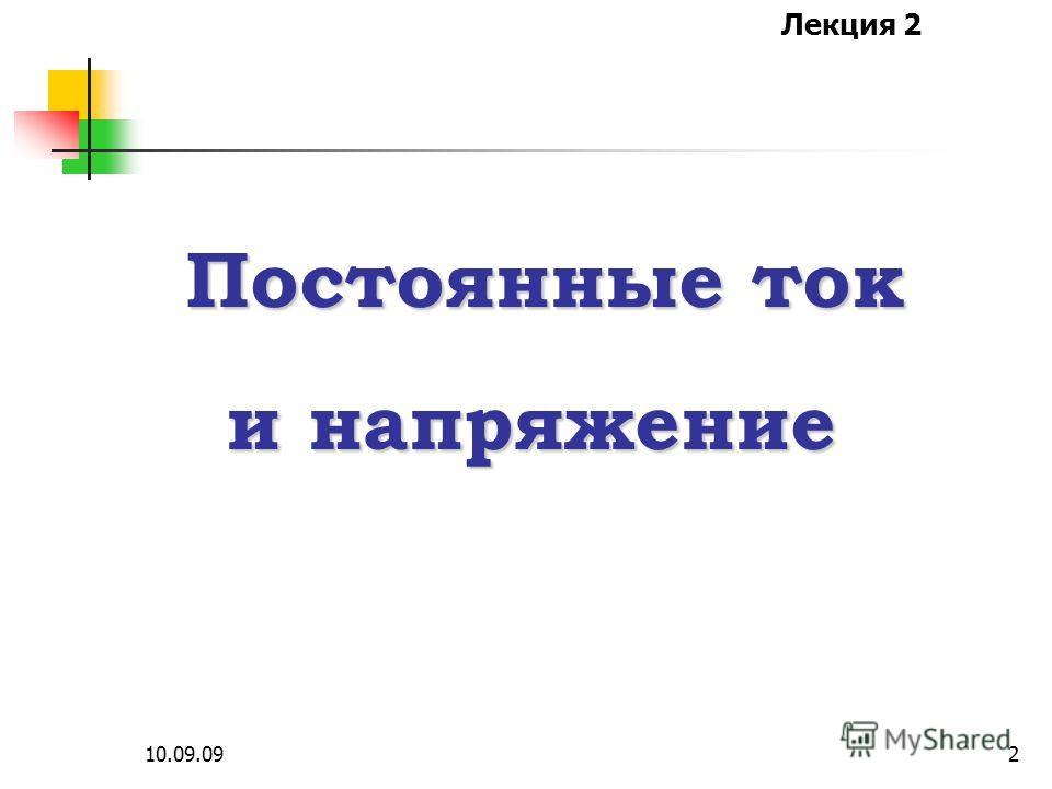 Лекция 2 10.09.091 Основы теории электрических цепей Лектор - профессор ЭЛТИ Юрий Петрович Усов