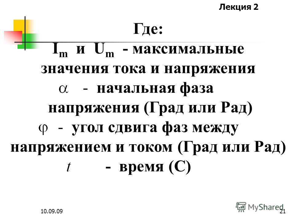 Лекция 2 10.09.0920 t i, u, p 0 u i p U m I m I m - U m -