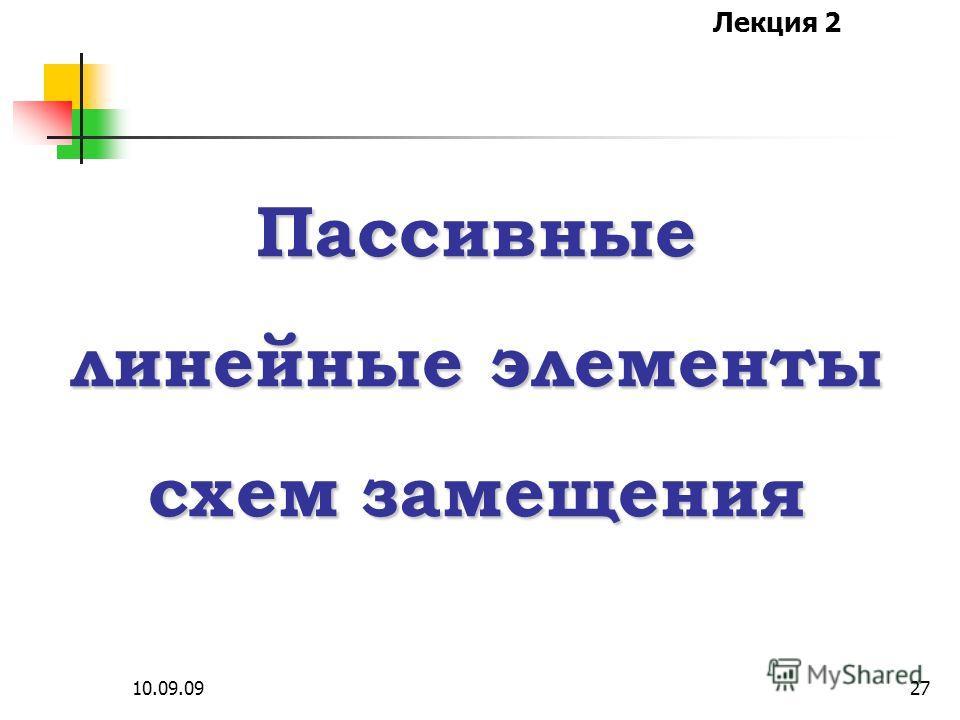 Лекция 2 10.09.0926 Линейные схемы замещения составляются из линейных пассивных и активных элементов, вольтамперные характе- ристики которых линейны