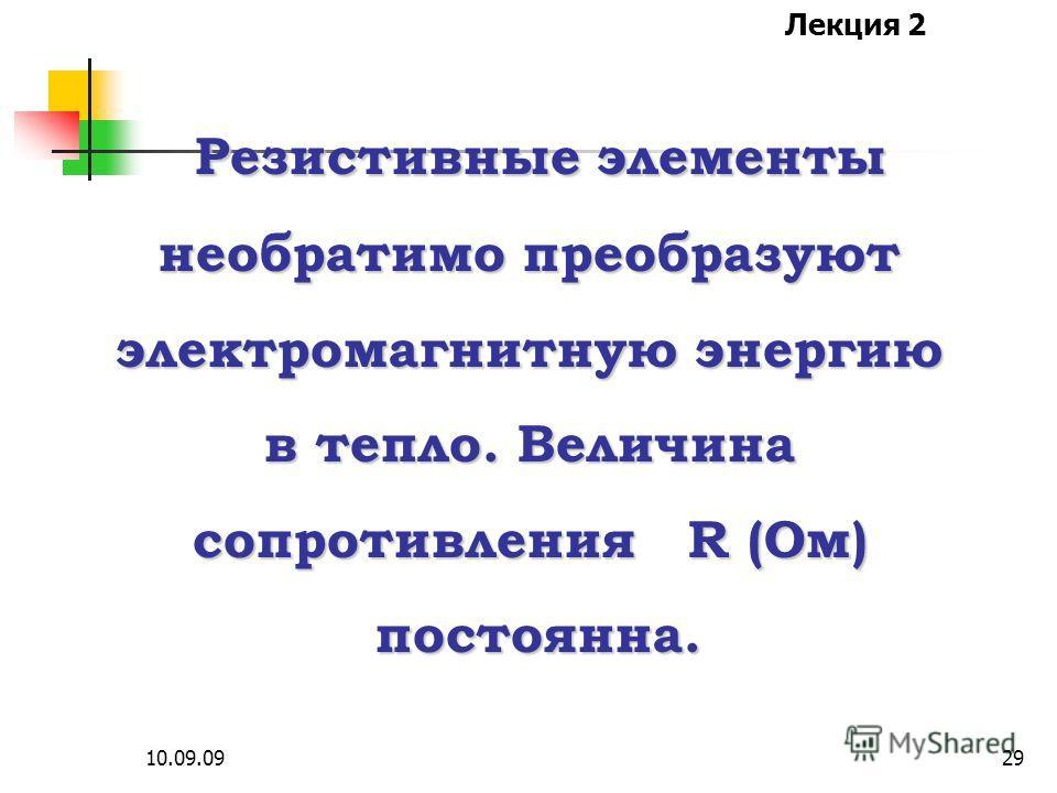 Лекция 2 10.09.0928 Резистивный R u R i