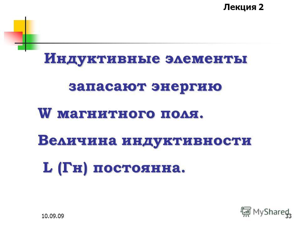 Лекция 2 10.09.0932 Индуктивный i L u L
