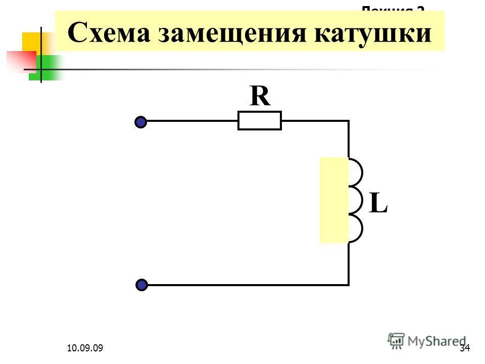 Лекция 2 10.09.0933 Индуктивные элементы запасают энергию W магнитного поля. Величина индуктивности L (Гн) постоянна.