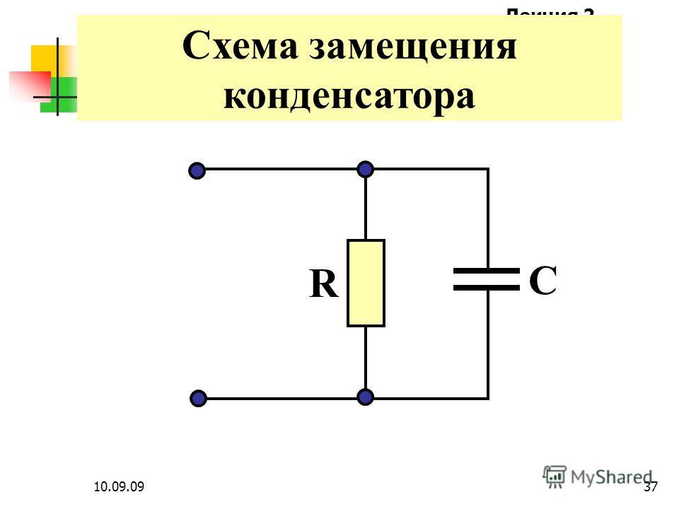 Лекция 2 10.09.0936 Емкостные элемент запасают энергию W электрического поля. Величина емкости С (Ф) постоянна
