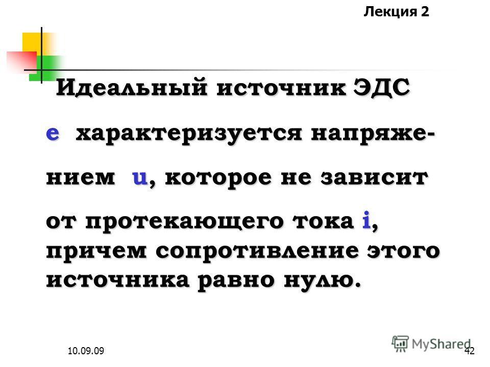 Лекция 2 10.09.0941 Источник ЭДС е i + u е