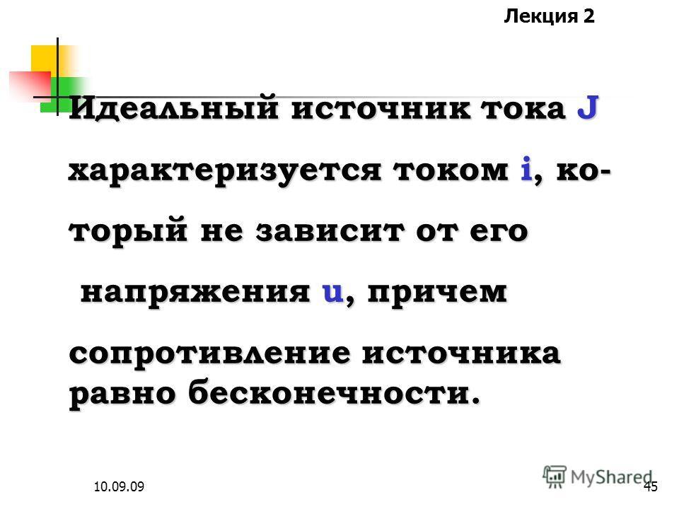 Лекция 2 10.09.0944 Источник тока J i + u J