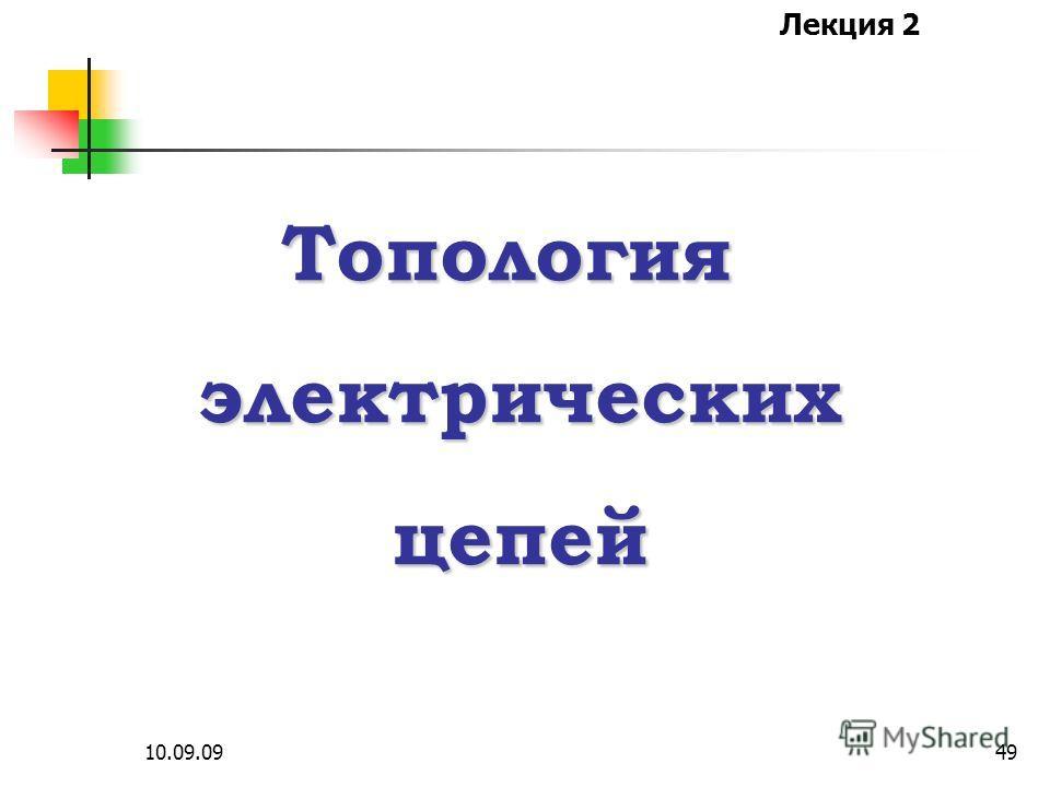 Лекция 2 10.09.0948 Например, схема замещения аккумулятора: U I I U E R ВН U I J E=U XX (I=0) J=I КЗ =E/R ВН (U=0)