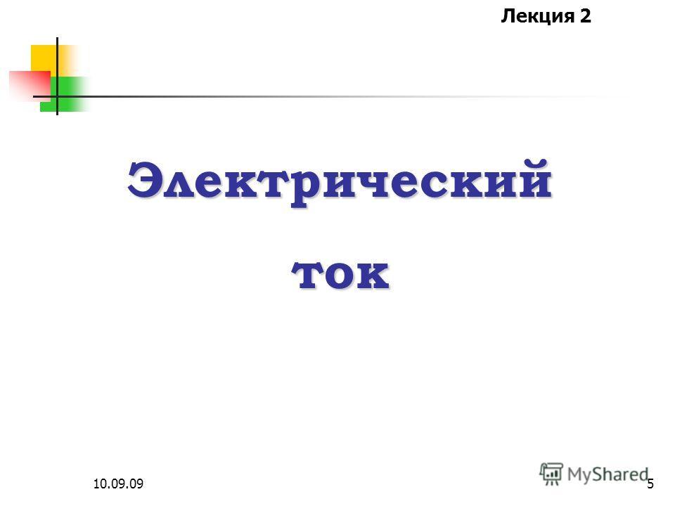 Лекция 2 10.09.094 i = I I P, u, p i 0 t u =U P=UI U