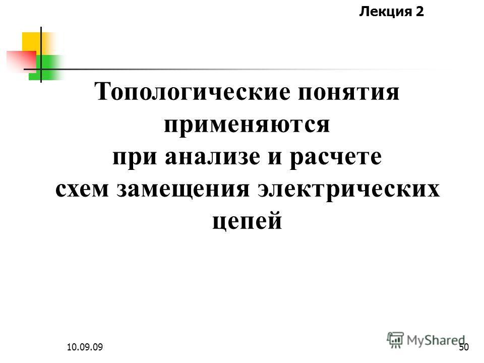 Лекция 2 10.09.0949 Топология электрических цепей