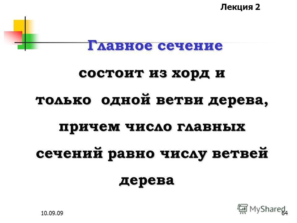 Лекция 2 10.09.0963 1 2 6 Главный контур графа