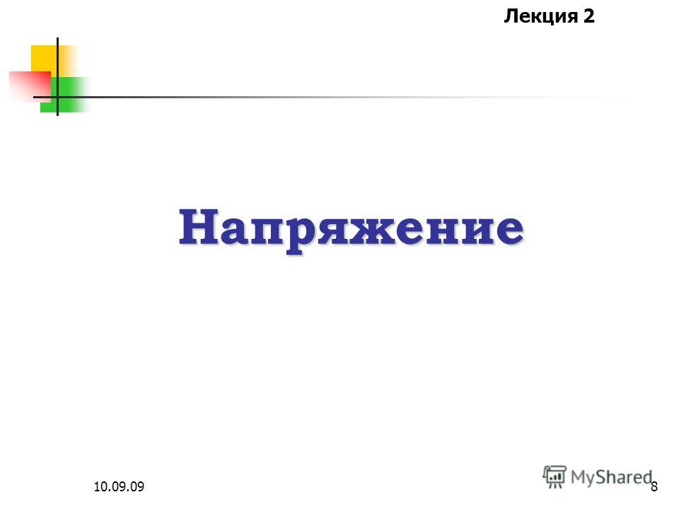Лекция 2 10.09.097 u (+) 1 i (-) 2