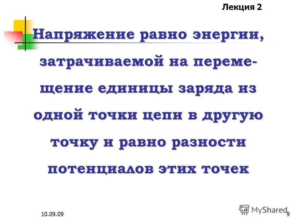 Лекция 2 10.09.098 Напряжение
