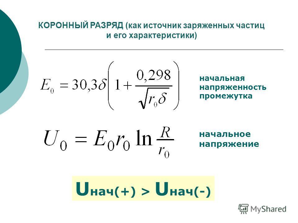 КОРОННЫЙ РАЗРЯД (как источник заряженных частиц и его характеристики) начальная напряженность промежутка начальное напряжение U нач(+) > U нач(-)