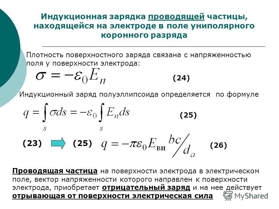 Индукционная зарядка проводящей частицы, находящейся на электроде в поле униполярного коронного разряда Плотность поверхностного заряда связана с напряженностью поля у поверхности электрода: (24) Индукционный заряд полуэллипсоида определяется по форм