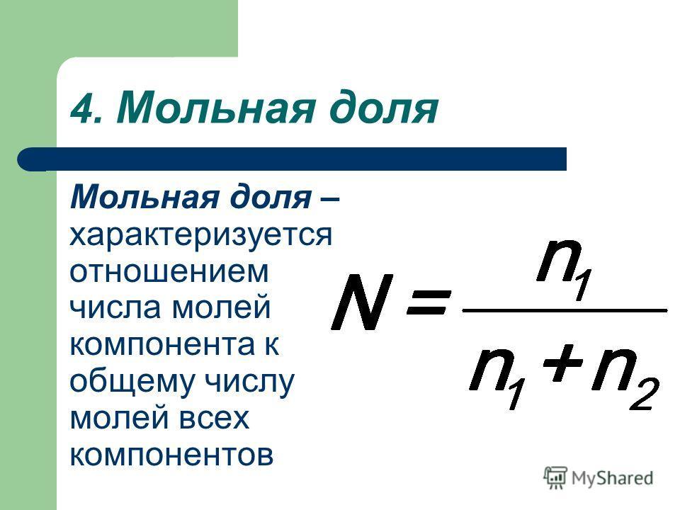 4. Мольная доля Мольная доля – характеризуется отношением числа молей компонента к общему числу молей всех компонентов