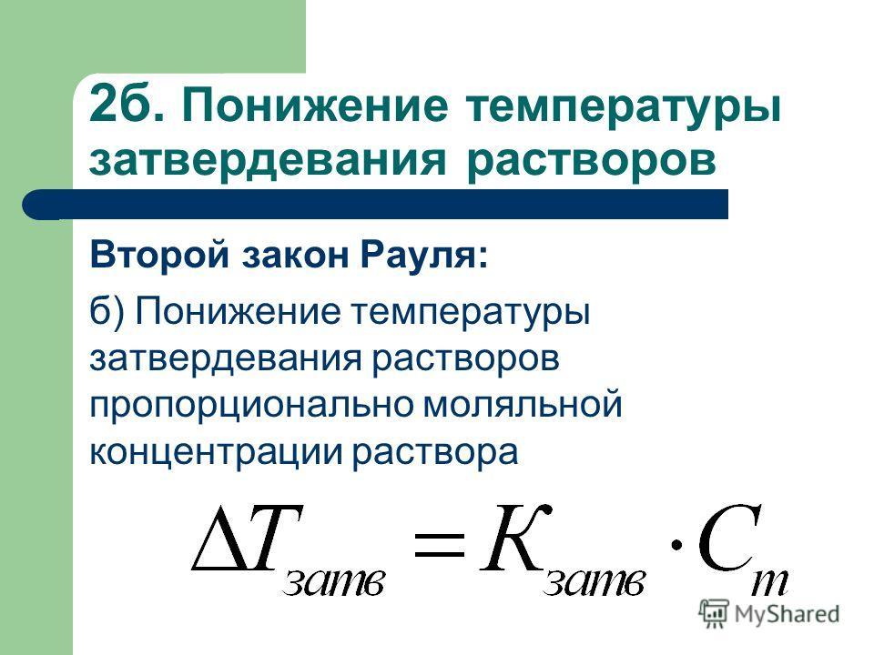 2б. Понижение температуры затвердевания растворов Второй закон Рауля: б) Понижение температуры затвердевания растворов пропорционально моляльной концентрации раствора