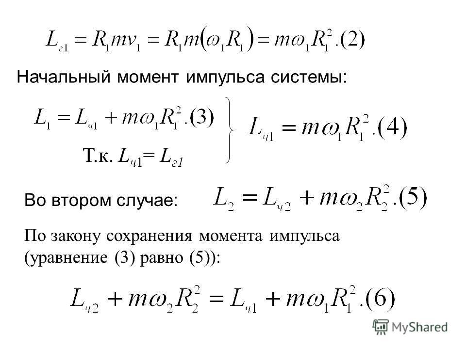 Начальный момент импульса системы: Во втором случае: Т.к. L ч1 = L г1 По закону сохранения момента импульса (уравнение (3) равно (5)):