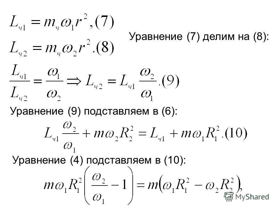 Уравнение (7) делим на (8): Уравнение (9) подставляем в (6): Уравнение (4) подставляем в (10):