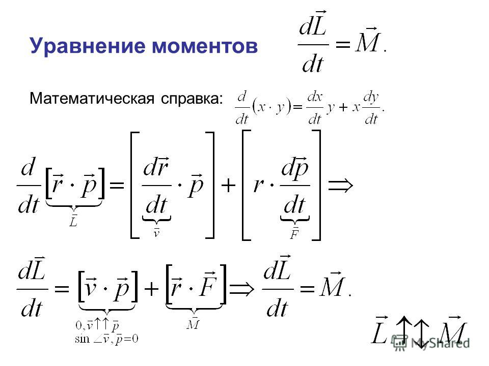Уравнение моментов Математическая справка: