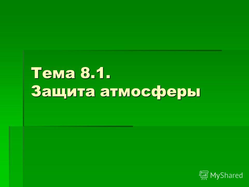 Тема 8.1. Защита атмосферы