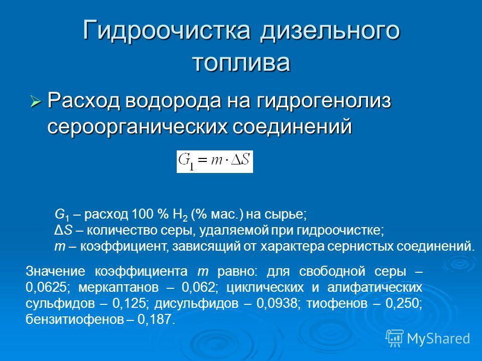 Гидроочистка дизельного топлива Расход водорода на гидрогенолиз сероорганических соединений Расход водорода на гидрогенолиз сероорганических соединений G 1 – расход 100 % Н 2 (% мас.) на сырье; ΔS – количество серы, удаляемой при гидроочистке; m – ко