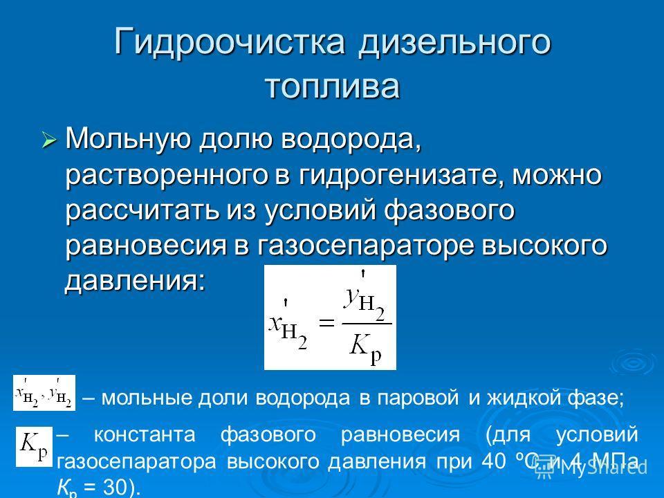 Гидроочистка дизельного топлива Мольную долю водорода, растворенного в гидрогенизате, можно рассчитать из условий фазового равновесия в газосепараторе высокого давления: Мольную долю водорода, растворенного в гидрогенизате, можно рассчитать из услови