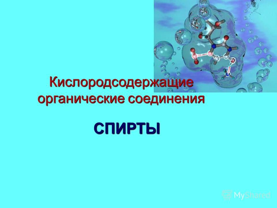 СПИРТЫ Кислородсодержащие органические соединения